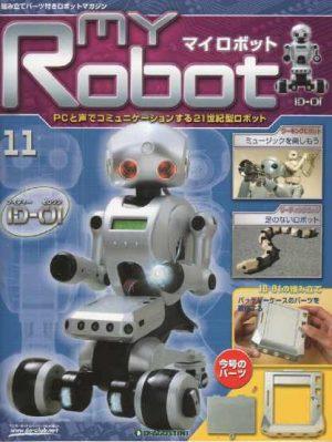 マイロボット11月号表紙