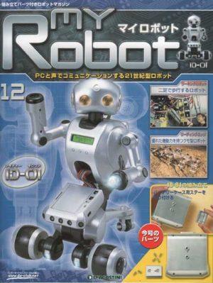 マイロボット12号表紙