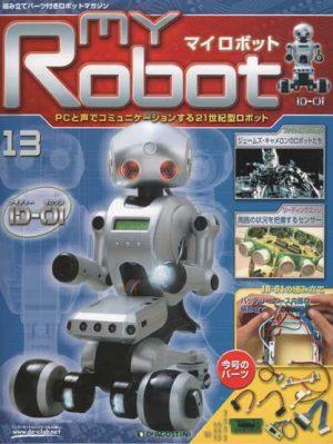 マイロボット13号表紙