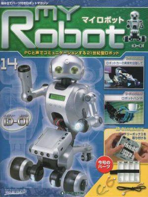 マイロボット14号表紙
