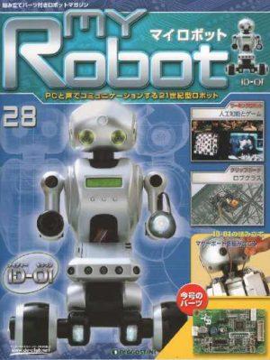 マイロボット28号表紙