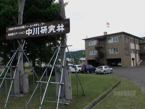 中川研究林の建物