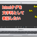 [WordPress]エンティティコード〜テキストエディタでhtmlタグを文字列として表示
