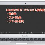 [Mac]スクリーンショット〜保存先とファイル名変更