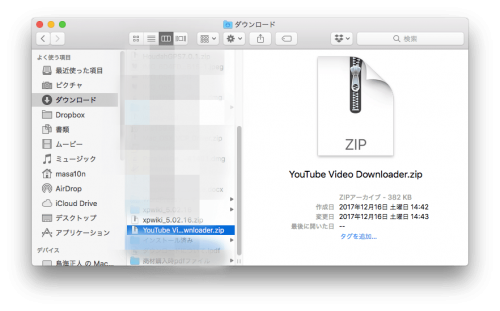 zipファイルが保存