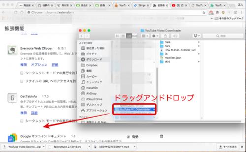 Youtube Video Downloaderフォルダを拡張機能にドラッグアンドドロップ