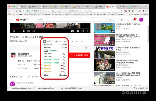 YouTube動画再生ページのダウンロードボタン3