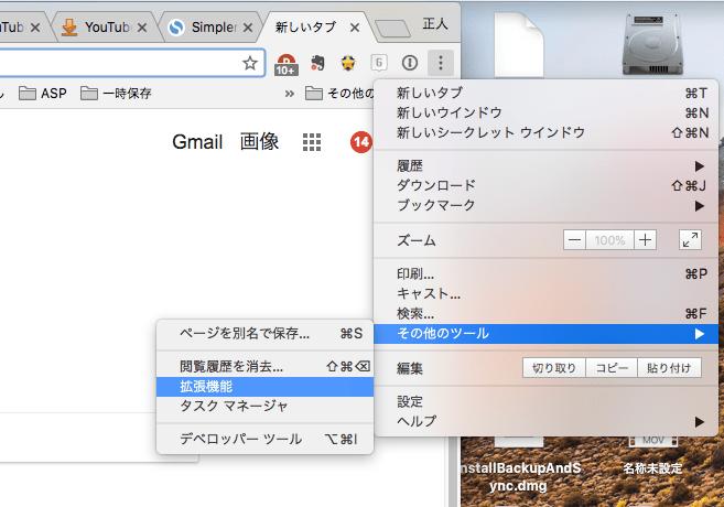 「Youtube MP3 Converter」 日本語化ファイル公開!