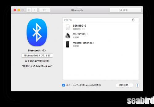Bluetooth環境設定を開く