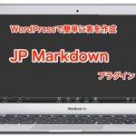 [WordPress] JP Markdownで表を簡単に作ることができた