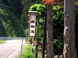 道道沿いの看板