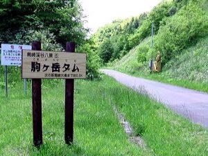 駒ヶ岳ダム看板