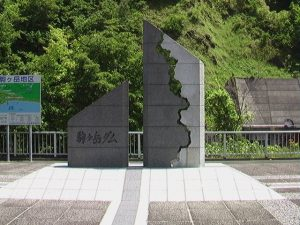 駒ヶ岳ダム 石碑