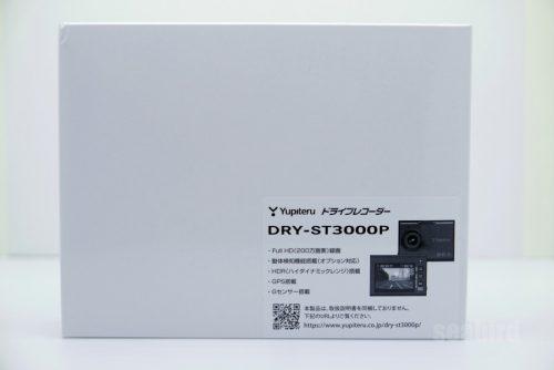 DRY-ST3000Pの外装