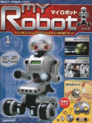 マイロボット創刊号表紙