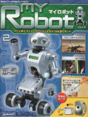 マイロボット2号表紙