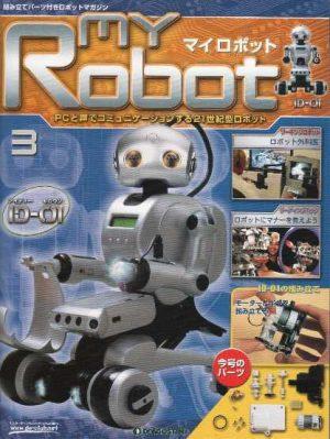 マイロボット3号表紙