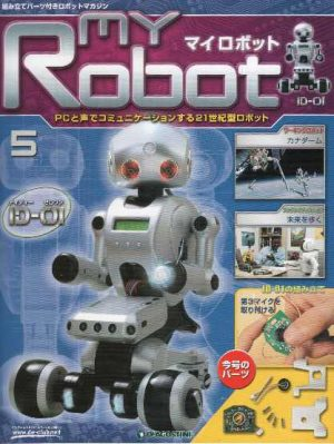 マイロボット5号表紙
