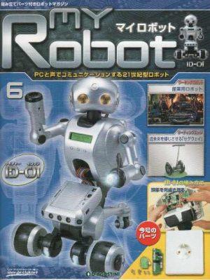 マイロボット6号表紙