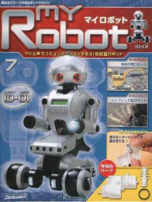マイロボット7号表紙