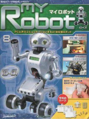 マイロボット8号表紙