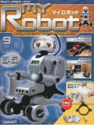 マイロボット9月号表紙