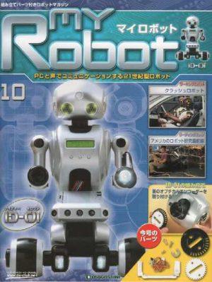 マイロボット10号表紙