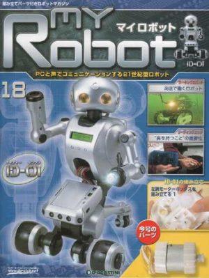マイロボット18号表紙