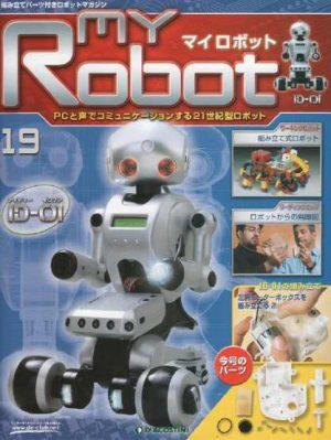 マイロボット19号表紙