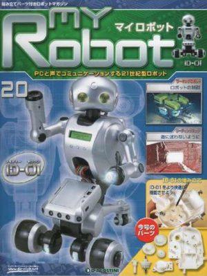 マイロボット20号表紙