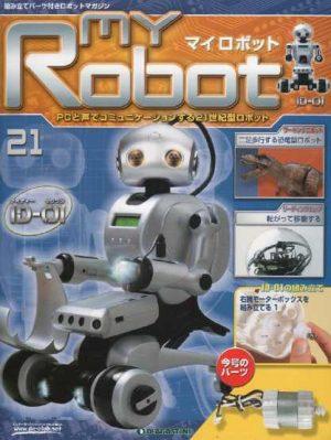 マイロボット21号表紙