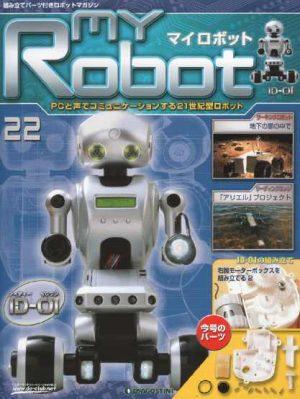 マイロボット22号表紙