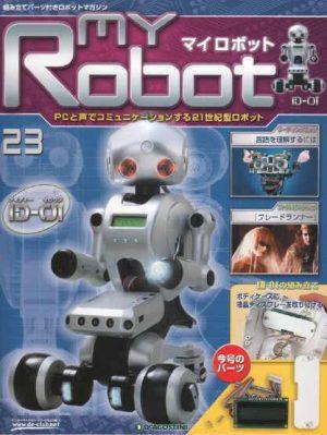 マイロボット23号表紙