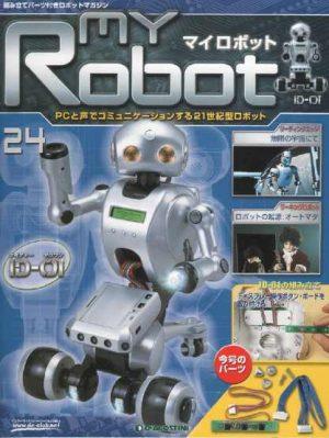 マイロボット24号表紙