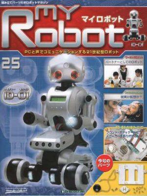 マイロボット25号表紙