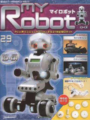 マイロボット29号表紙