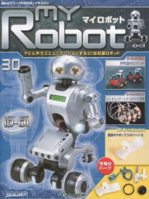 マイロボット30号表紙