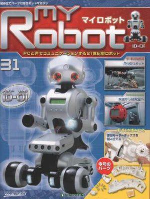 マイロボット31号表紙