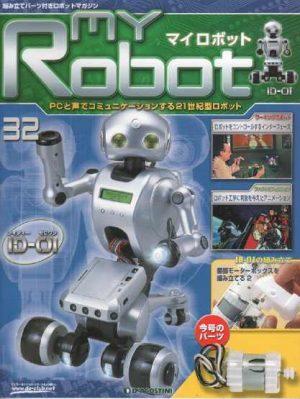 マイロボット32号表紙