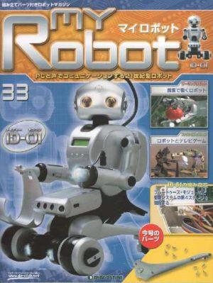 マイロボット33号表紙