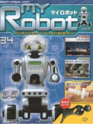 マイロボット34号表紙