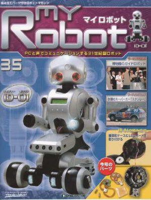 マイロボット35号表紙