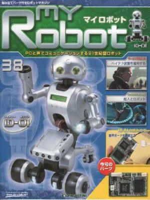 マイロボット38号表紙