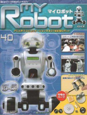 マイロボット40号表紙