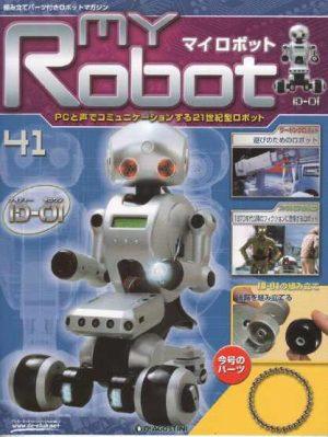 マイロボット41号表紙
