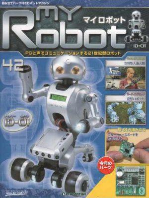 マイロボット42号表紙