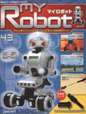 マイロボット43号表紙