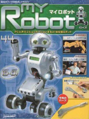 マイロボット44号表紙
