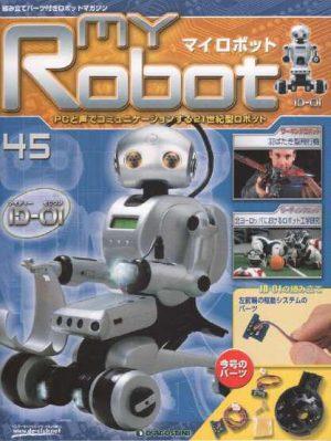 マイロボット45号表紙