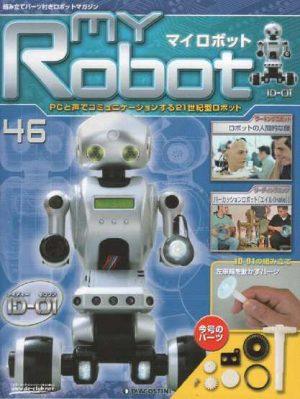 マイロボット46号表紙